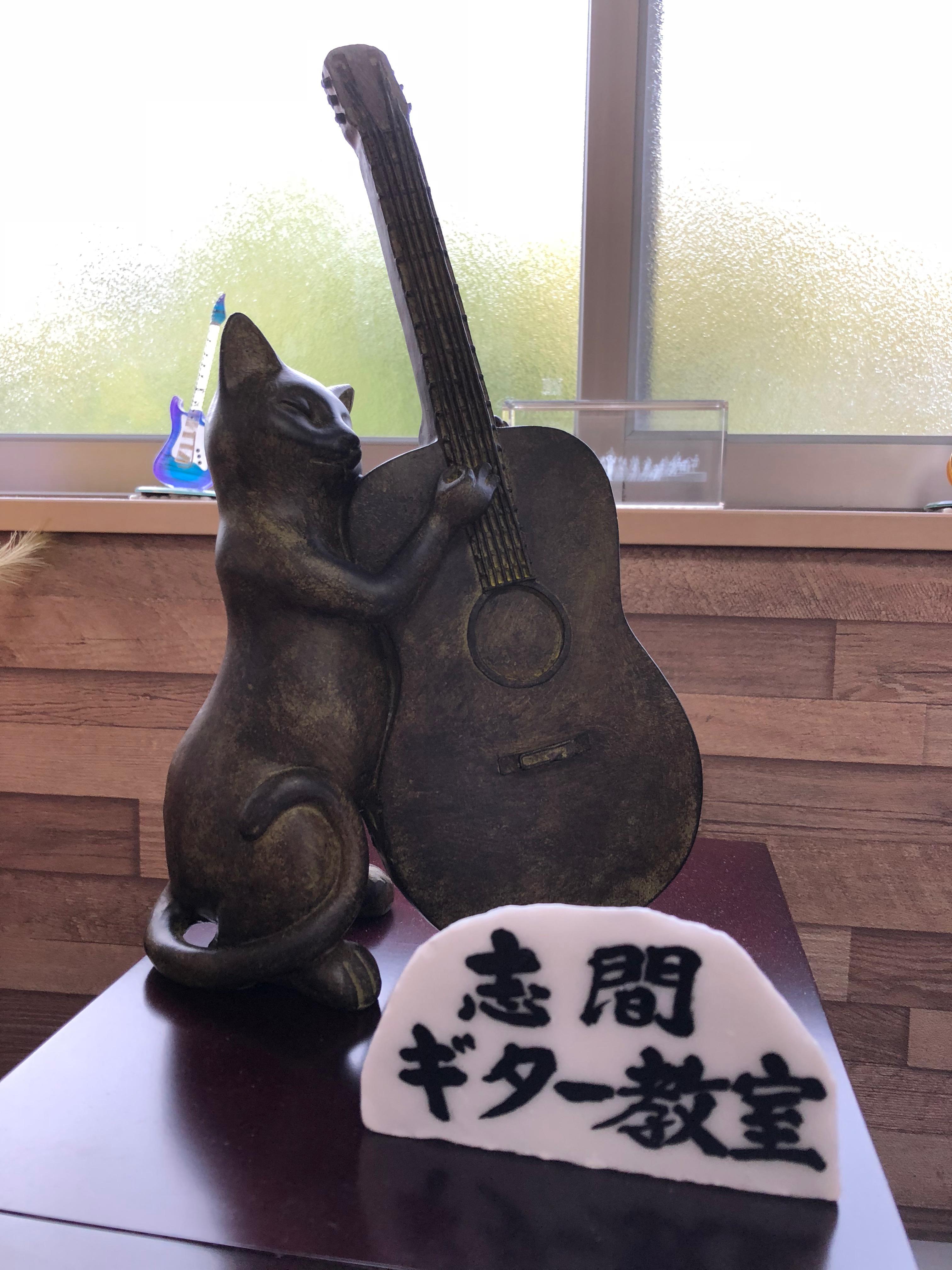 志間ギター教室