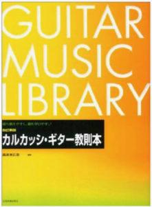 クラシックギター教本